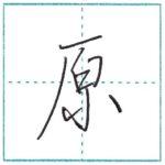 少し崩してみよう 行書 原[gen] Kanji semi-cursive