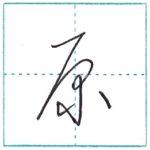 草書にチャレンジ 原[gen] Kanji cursive script