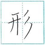 漢字を書こう 楷書 形[kei] Kanji regular script