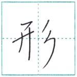 少し崩してみよう 行書 形[kei] Kanji semi-cursive