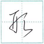 草書にチャレンジ 形[kei] Kanji cursive script
