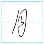 草書にチャレンジ 月[getsu] Kanji cursive script