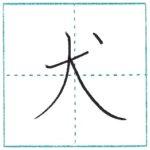 漢字を書こう 楷書 犬[ken] Kanji regular script