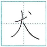 少し崩してみよう 行書 犬[ken] Kanji semi-cursive