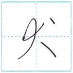 草書にチャレンジ 犬[ken] Kanji cursive script