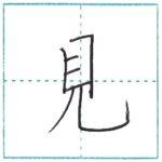 漢字を書こう 楷書 見[ken] Kanji regular script