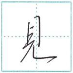 少し崩してみよう 行書 見[ken] Kanji semi-cursive