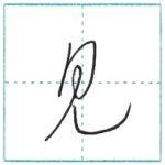草書にチャレンジ 見[ken] Kanji cursive script