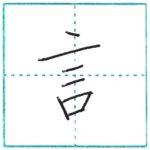 漢字を書こう 楷書 言[gen] Kanji regular script