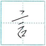 少し崩してみよう 行書 言[gen] Kanji semi-cursive