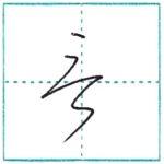 草書にチャレンジ 言[gen] Kanji cursive script