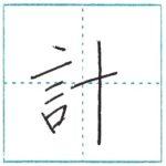 漢字を書こう 楷書 計[kei] Kanji regular script