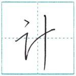 草書にチャレンジ 計[kei] Kanji cursive script