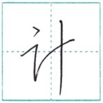 (Re-upload)草書にチャレンジ 計[kei] Kanji cursive script