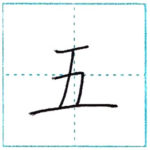 漢字を書こう 楷書 五[go] Kanji regular script