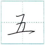 少し崩してみよう 行書 五[go] Kanji semi-cursive