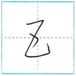 草書にチャレンジ 五[go] Kanji cursive script