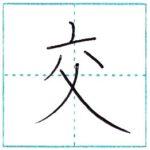 漢字を書こう 楷書 交[kou] Kanji regular script