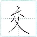 少し崩してみよう 行書 交[kou] Kanji semi-cursive