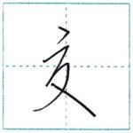 草書にチャレンジ 交[kou] Kanji cursive script