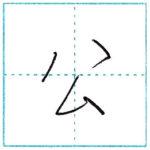 少し崩してみよう 行書 公[kou] Kanji semi-cursive