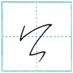 草書にチャレンジ 公[kou] Kanji cursive script