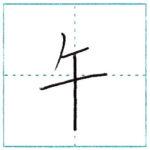 漢字を書こう 楷書 午[go] Kanji regular script