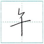 少し崩してみよう 行書 午[go] Kanji semi-cursive