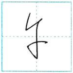 草書にチャレンジ 午[go] Kanji cursive script