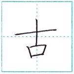 漢字を書こう 楷書 古[ko] Kanji regular script