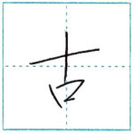 少し崩してみよう 行書 古[ko] Kanji semi-cursive