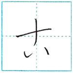 草書にチャレンジ 古[ko] Kanji cursive script
