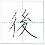 漢字を書こう 楷書 後[go] Kanji regular script