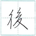 少し崩してみよう 行書 後[go] Kanji semi-cursive