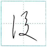 草書にチャレンジ 後[go] Kanji cursive script
