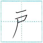 漢字を書こう 楷書 戸[ko] Kanji regular script