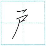 少し崩してみよう 行書 戸[ko] Kanji semi-cursive
