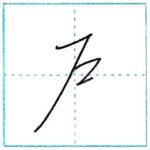 草書にチャレンジ 戸[ko] Kanji cursive script