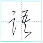 草書にチャレンジ 語[go] Kanji cursive script