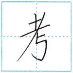 漢字を書こう 楷書 考[kou] Kanji regular script