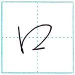 草書にチャレンジ 口[kou] Kanji cursive script
