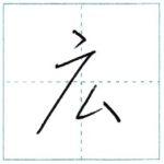 少し崩してみよう 行書 広[kou] Kanji semi-cursive