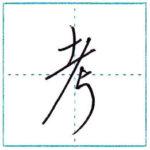 少し崩してみよう 行書 考[kou] Kanji semi-cursive