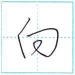 草書にチャレンジ 向[kou] Kanji cursive script