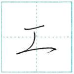 少し崩してみよう 行書 工[kou] Kanji semi-cursive