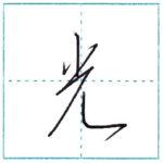 少し崩してみよう 行書 光[kou] Kanji semi-cursive