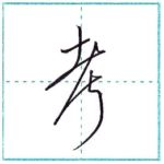草書にチャレンジ 考[kou] Kanji cursive script