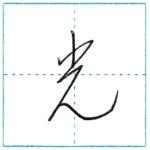 草書にチャレンジ 光[kou] Kanji cursive script