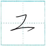 草書にチャレンジ 工[kou] Kanji cursive script