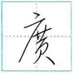 草書にチャレンジ 広(廣)[kou] Kanji cursive script